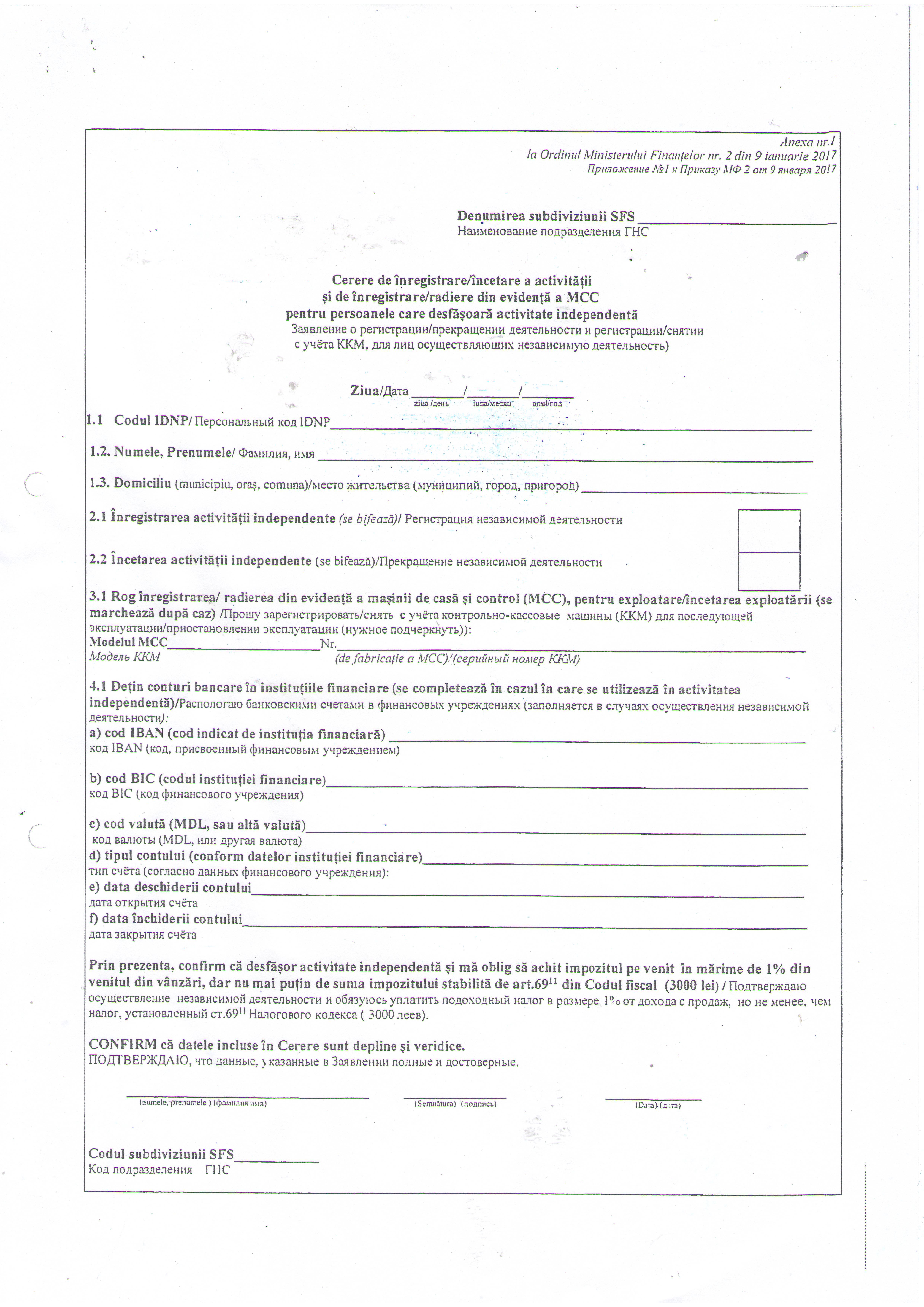 инструкция на весы платформенные cas геркулес п